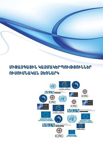 Մշտական խորհուրդը (ՄԽ) - United Nations in Armenia