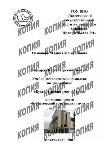 Бухгалтерский учет в банке - Дагестанский государственный ...