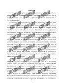 Бухгалтерский учет в банке - Дагестанский государственный ... - Page 4