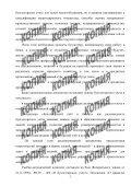 Бухгалтерский учет в банке - Дагестанский государственный ... - Page 5