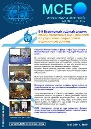 6ий Всемирный водный форум: МСБО ... - CA Water Info
