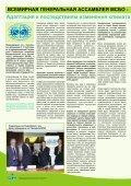6ий Всемирный водный форум: МСБО ... - CA Water Info - Page 2