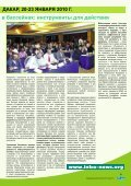 6ий Всемирный водный форум: МСБО ... - CA Water Info - Page 3