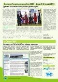6ий Всемирный водный форум: МСБО ... - CA Water Info - Page 4
