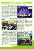 6ий Всемирный водный форум: МСБО ... - CA Water Info - Page 5