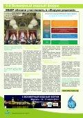 6ий Всемирный водный форум: МСБО ... - CA Water Info - Page 6