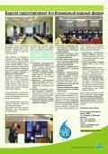 6ий Всемирный водный форум: МСБО ... - CA Water Info - Page 7