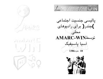 ) ( AMARC-WIN - Isis International Manila