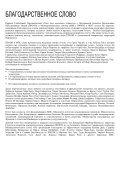 ГЛОБАЛЬНЫЙ ПАРЛАМЕНТСКИЙ ОТЧЕТ - Page 5