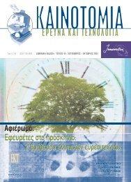 Πλήρες Τεύχος - Εθνικό Κέντρο Τεκμηρίωσης