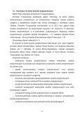 1 PROTOKÓŁ NR 4 POSIEDZENIA SENATU UNIWERSYTETU ... - Page 5