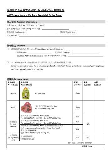My Baby Tree 郵購表格WWF-Hong Kong – My Baby Tree Mail Order ...
