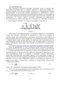 ИМПУЛСНА МОДУЛАЦИЯ - Ecet - Page 2