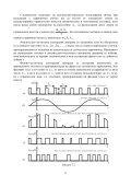 ИМПУЛСНА МОДУЛАЦИЯ - Ecet - Page 5