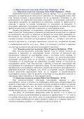 ИМПУЛСНА МОДУЛАЦИЯ - Ecet - Page 6