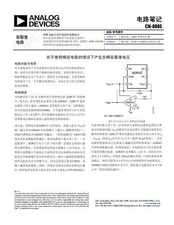 附件:CN0005 在不使用精密电阻的情况下产生负精密基准电压