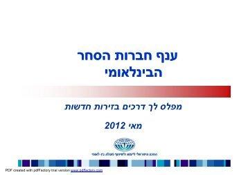 חברות סחר - מכון היצוא הישראלי