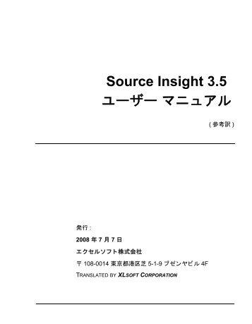Source Insight 3.5 ユーザーマニュアル - XLsoft Corporation