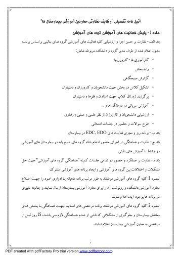 آئین نامه تفصیلی - دانشگاه علوم پزشکی شیراز