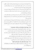 آئین نامه تفصیلی - دانشگاه علوم پزشکی شیراز - Page 2