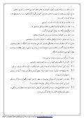 آئین نامه تفصیلی - دانشگاه علوم پزشکی شیراز - Page 3
