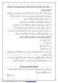 آئین نامه تفصیلی - دانشگاه علوم پزشکی شیراز - Page 4