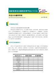 (CNVD)周报-2013年第37期 - 国家互联网应急中心