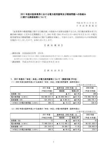2011年度の証券業界における電力使用量等および ... - 日本証券業協会