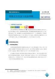 网络安全信息与动态周报-2012年第48期 - 国家互联网应急中心