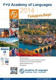 Учебная программа - F+U Language School