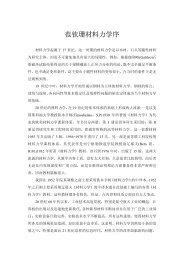 范钦珊材料力学序 - 北京工业大学现代教育技术中心