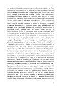 Рецензия - Page 2