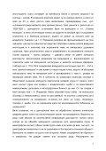 Рецензия - Page 5
