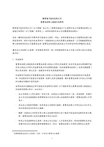 下載聯華電子董事及經理人道德行為準則(pdf, 140kb) - UMC
