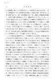 青少年育成に関する実証的・理論的研究 - Page 2
