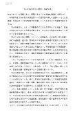 青少年育成に関する実証的・理論的研究 - Page 7