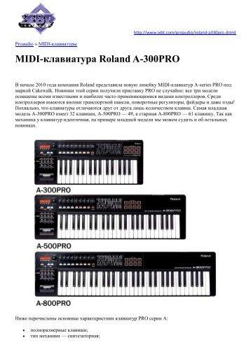 iXBT о Roland A-300PRO.pdf