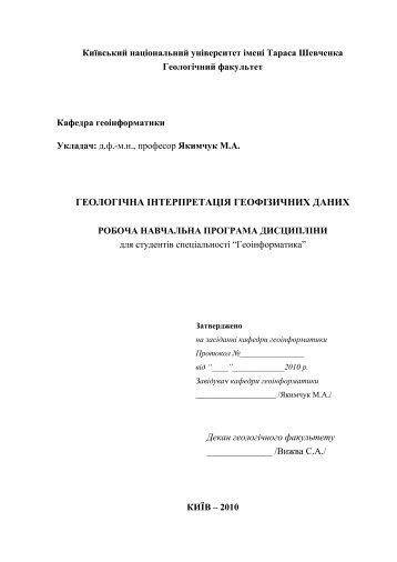 Геологічна інтерпретація - Геологічний факультет