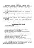 Геологічна інтерпретація - Геологічний факультет - Page 3