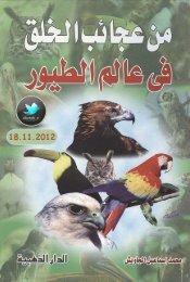 من عجائب الخلق في عالم الطيور لـ محمد إسماعيل الجاويش