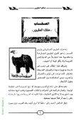 من عجائب الخلق في عالم الطيور لـ محمد إسماعيل الجاويش - Page 6