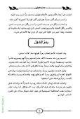 من عجائب الخلق في عالم الطيور لـ محمد إسماعيل الجاويش - Page 7