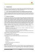 Environmental Impact Assessment Report Template - Оюу Толгой ХХК - Page 2