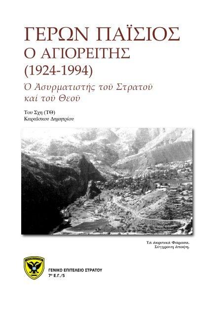 Βιβλίο: ΓΕΡΩΝ ΠΑΪΣΙΟΣ Ο ΑΓΙΟΡΕΙΤΗΣ (1924-1994)