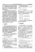 基于包含度理论的图像置乱程度评价研究 - 模式识别国家重点实验室 - Page 2