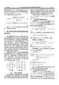 基于包含度理论的图像置乱程度评价研究 - 模式识别国家重点实验室 - Page 3