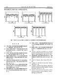 基于包含度理论的图像置乱程度评价研究 - 模式识别国家重点实验室 - Page 6