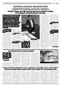TviTmmarTvelobis - Ge - Page 3