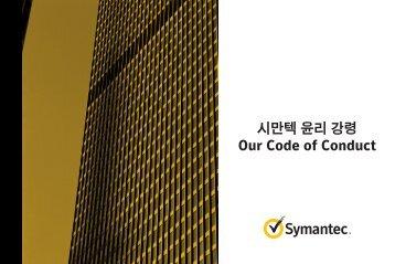 시만텍 윤리 강령 Our Code of Conduct - EthicsPoint