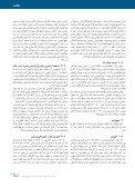 ﻣﻘﺎﻟـﻪ - نانو - Page 5
